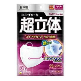 【メール便送料250円】ユニ・チャーム 超立体マスク小さめ 7枚 4903111901869※メーカー都合によりパッケージ、デザインが変更となる場合がございます