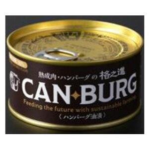 【当店は3980円以上で送料無料】門崎 缶詰ハンバーグ 155g