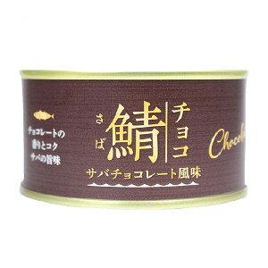【当店は3980円以上で送料無料】鯖チョコ サバチョコレート風味 170g