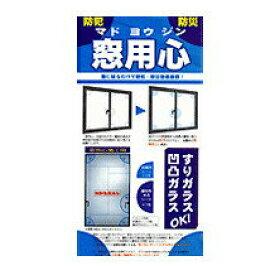 【プレゼント付】 窓用心 災害や泥棒から窓を守ります!特許取得の5点貼り付けシート!!