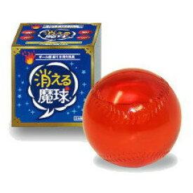 【3980円以上送料無料】消える魔球 1個 2個セット