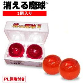 【3980円以上送料無料】消える魔球 2個セット 3個セット