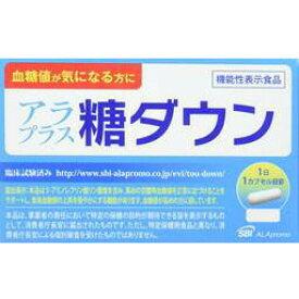 【3980円以上送料無料】アラプラス糖ダウン30カプセル