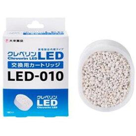【当店は3980円以上で送料無料】LED-010ドウシシャ クレベリンLED交換用カートリッジ