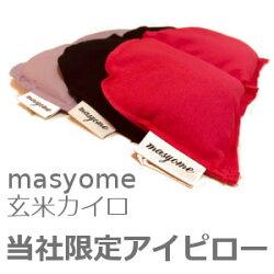 マショーメMasyome玄米カイロ