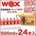 酸素リキッドWOX(ウォックス)500ml×24本入り