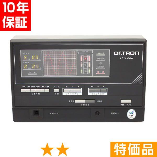 【1台のみの特別価格、2/28まで】無条件返品・交換は当社だけ ドクタートロン YK-9000 (黒) 特価品 10年保証