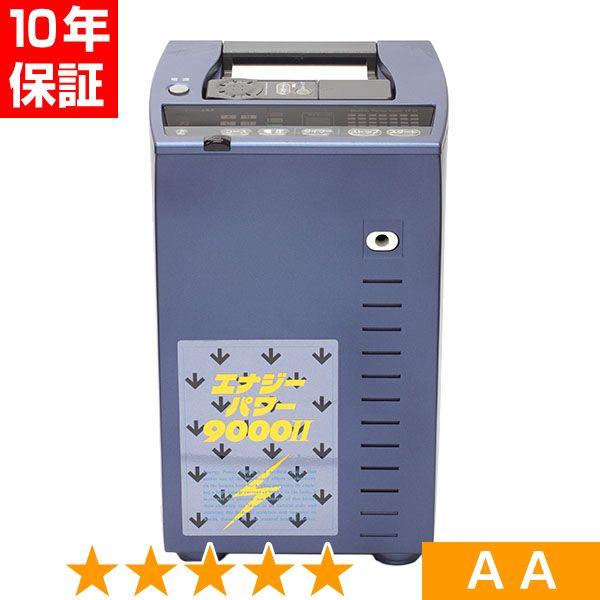 無条件返品・交換は当社だけ エナジーパワー 9000II 程度AA 10年保証