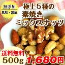 完全無添加・無塩 素焼きミックスナッツ 5種のミックスナッツ 無塩 無添加 無油 500g ローストナッツ 【送料無料】(ア…