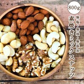 完全無添加・無塩 素焼きミックスナッツ 4種のミックスナッツ 無油 800g(400g×2) ローストナッツ 【送料無料】(アーモンド・カシューナッツ・くるみ・マカダミアナッツ) おつまみ ダイエット 健康