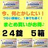 """《! """"Loxonin 的溢价 24 片 x 5 盒 0301 乐天卡拆分器 532P17Sep16"""