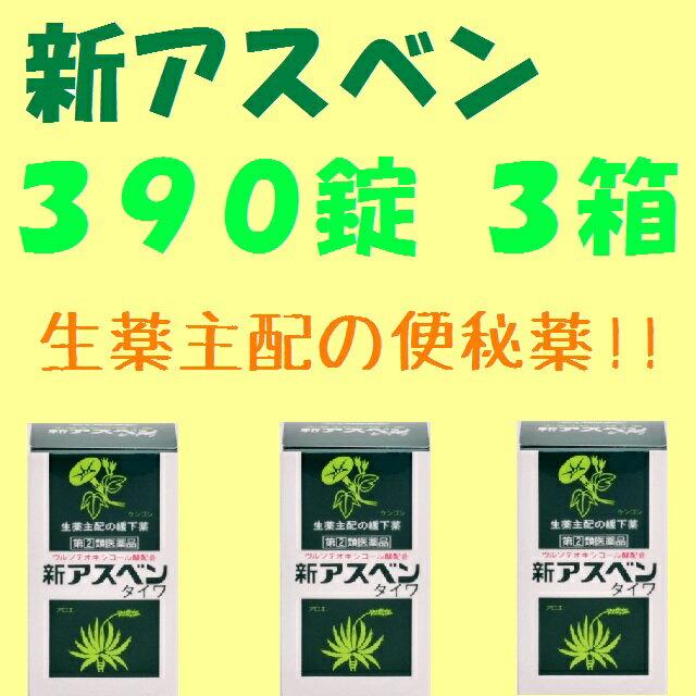 【第2類医薬品】新アスベン 390錠 3箱セット《送料無料!!プレゼント付き♪》