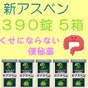 【第(2)類医薬品】《送料無料!!プレゼント付き♪》新アスベン 390錠 5箱   10P03Dec16