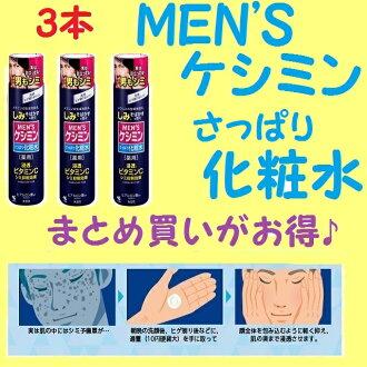 MEN'S kesimin fresh makeup water 160 ml three 0301 Rakuten card splitter 532P17Sep16