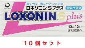 【第1類医薬品】ロキソニンs プラス 12錠×10個セット 送料無料【質問事項にご回答ご返信確認後に発送】