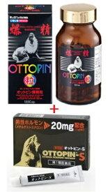 【第1類医薬品】オットピンS オットピン爆精粒180錠 セット【質問事項にご回答ご返信確認後に発送】