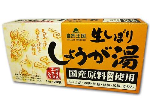 自然王国生しぼりしょうが湯18g×20袋 6箱
