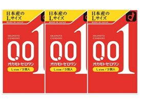 オカモト ゼロワン 0.01 Lサイズ 3個入 3箱セット コンドーム 避妊具 スキン 正規品 代引き不可