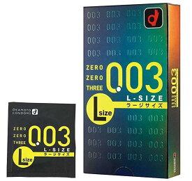 オカモト ゼロゼロスリー 0.03 Lサイズ 10コ入 コンドーム 避妊具 スキン