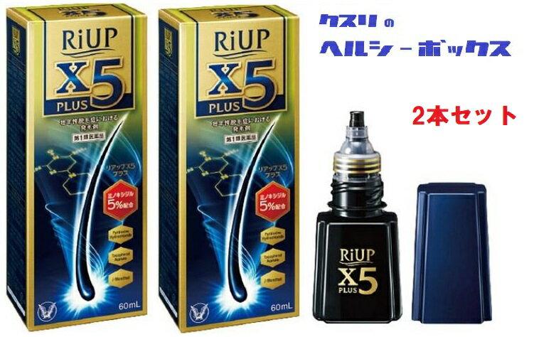 【第1類医薬品】リアップx5プラスローション 60ml RiUp plus 2本セット