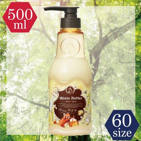 Ahalo butter(アハロバター) ボディソープ ハニーミルク(500ml) ×1本