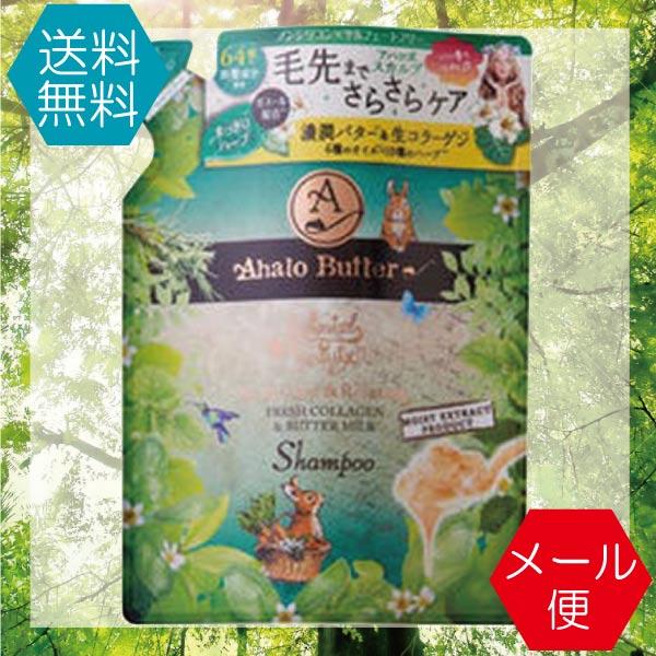 (送料無料)アハロバター プレミアムスカルプ クリアシャンプー詰め替え用(400ml)