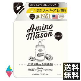 アミノメイソン モイスト ホイップクリーム シャンプー詰め替え(400ml)