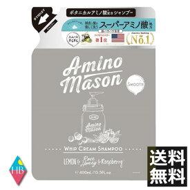 アミノメイソン スムース ホイップクリーム シャンプー詰め替え(400ml)