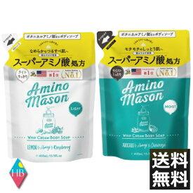 アミノメイソン ホイップクリーム ボディソープ モイスト詰替え/アミノメイソン ホイップクリーム ボディソープ ライト詰替え(400ml) ×1袋(選択)