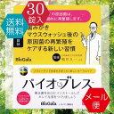 (送料無料)バイオガイア バイオブレス(30錠) ×1箱(ロイテリ)
