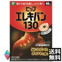 ピップ エレキバン 130 48粒入(送料無料) 磁気治療器 血行改善 コリに効果 肩こり 改善