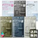 ピッタマスク 3枚入(PITTA MASK)×1袋