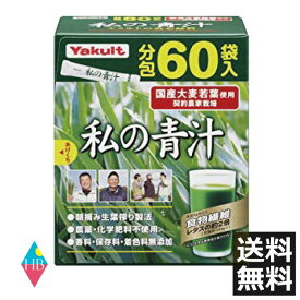 私の青汁 ヤクルト(4g×60包) ×1箱【宅配便】最安挑戦 送料無料