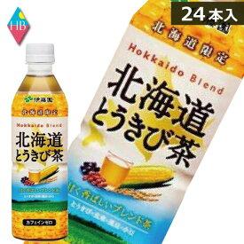 伊藤園 北海道とうきび茶(500ml) ×24本(1ケース)