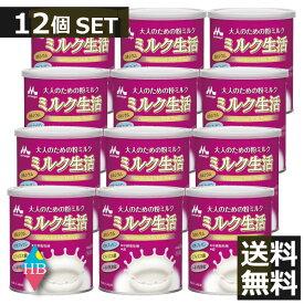 送料無料 森永 ミルク生活(300g) ×12個(12缶)まとめ買い