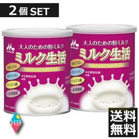 送料無料 森永 ミルク生活(300g) ×2個(2缶)