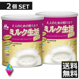 送料無料 森永 ミルク生活プラス(300g) ×2個(2缶)