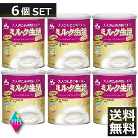 送料無料 森永 ミルク生活プラス(300g) ×6個(6缶)まとめ買い