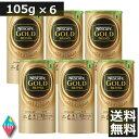 ネスカフェ バリスタ 詰め替え ゴールドブレンド エコ&システムパック105g×6個 レギュラーソリュブルコーヒー ネス…
