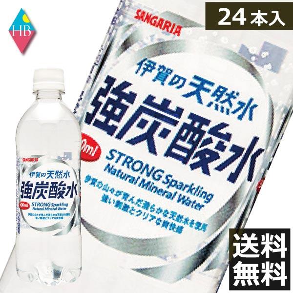 サンガリア 伊賀の天然水 強炭酸水(500mL*24本入)【サンガリア 天然水炭酸水】