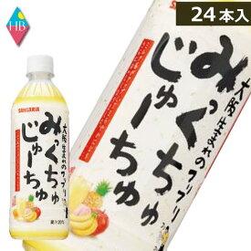 サンガリア みっくちゅじゅーちゅ 500mlペットボトル×24本