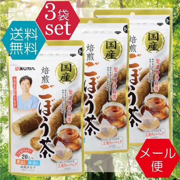 (送料無料)あじかん 国産焙煎ごぼう茶20包入りX3袋セット