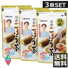 (送料無料)あじかん 国産焙煎ごぼう茶20包入りX3袋セット(3個)