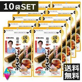 (送料無料)あじかん 国産焙煎ごぼう茶20包入りX10袋セット(10個まとめ買い)