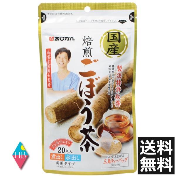 (送料無料)あじかん 国産焙煎ごぼう茶20包入りX1袋