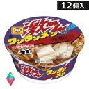 東洋水産(マルちゃん) 激めんワンタンメン(91g) ×12(1ケース)