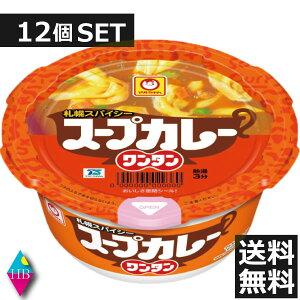 東洋水産 マルちゃん スープカレー ワンタン 12個セット(1ケース)