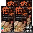 北海道 ・札幌らーめん 橙ヤ 黒醤油 生ラーメン 2食入 ×4個(だいだいや)