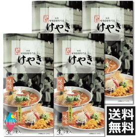 北海道 ・札幌らーめん にとりのけやき 味噌コーンバター 生ラーメン 2食入×4個