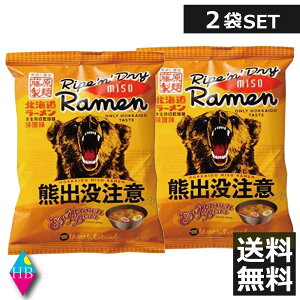 熊出没注意ラーメン 味噌味 ×2食北海道 お土産ラーメン インスタント 即席ラーメン みそ